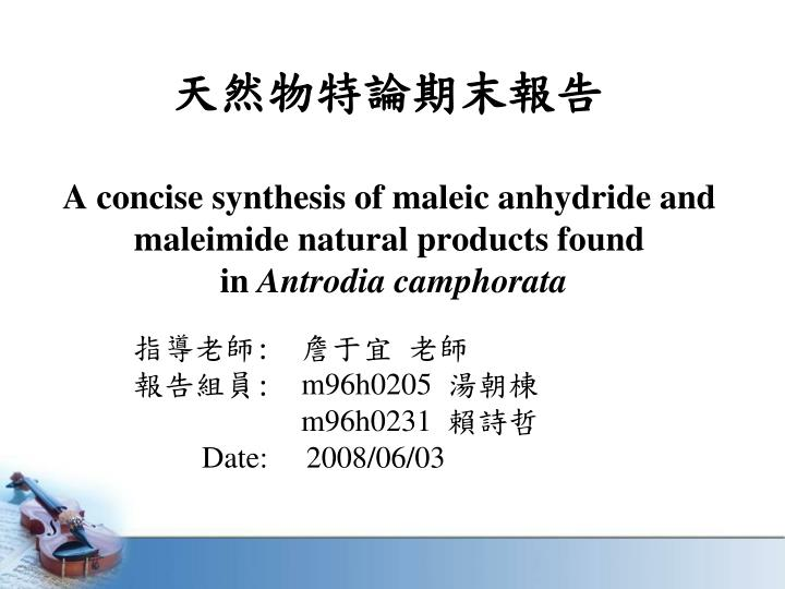 A concise synthesis of maleic anhydride and maleimide natural products found in antrodia camphorata