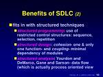 benefits of sdlc 2