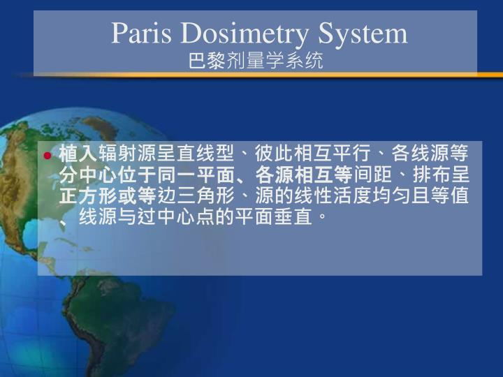 Paris Dosimetry System