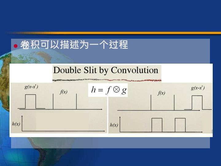 卷积可以描述为一个过程