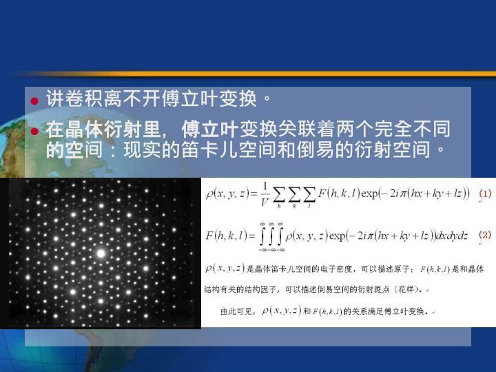讲卷积离不开傅立叶变换。