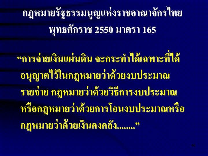 กฎหมายรัฐธรรมนูญแห่งราชอาณาจักรไทย
