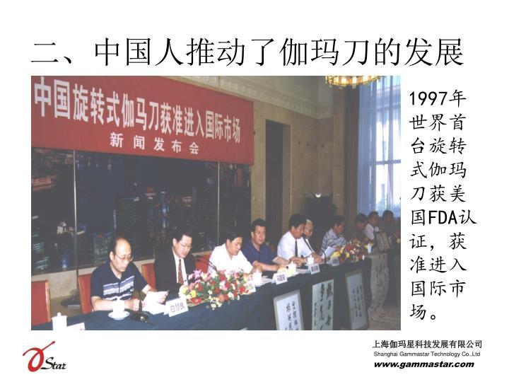 二、中国人推动了伽玛刀的发展