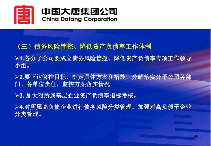 (三)债务风险管控、降低资产负债率工作体制