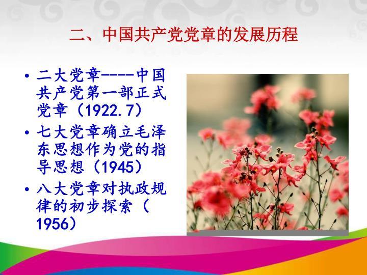 二、中国共产党党章的发展历程