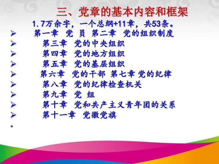 三、党章的基本内容和框架