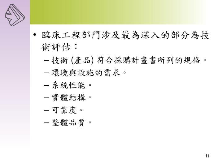 臨床工程部門涉及最為深入的部分為技術評估: