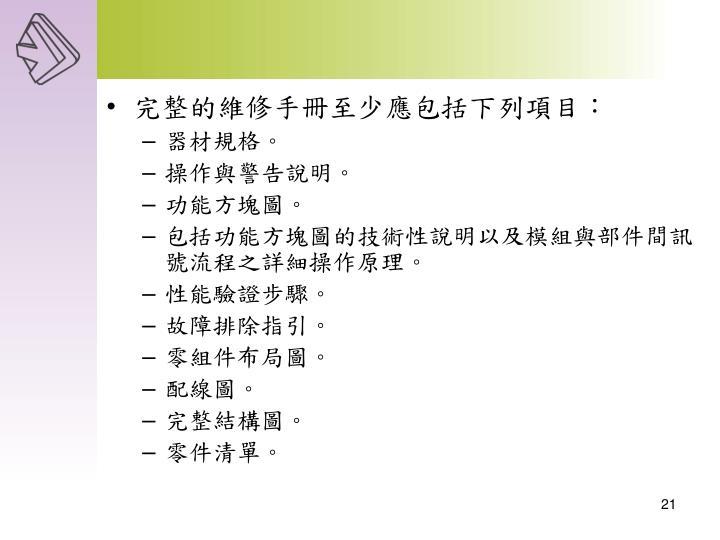 完整的維修手冊至少應包括下列項目: