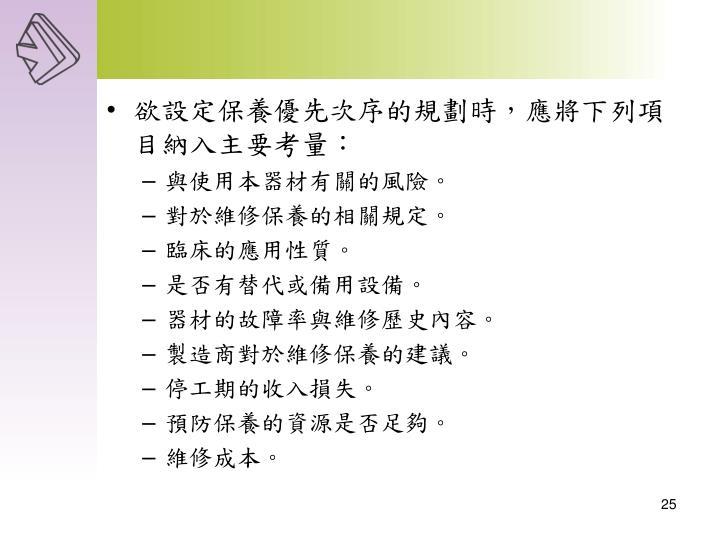 欲設定保養優先次序的規劃時,應將下列項目納入主要考量: