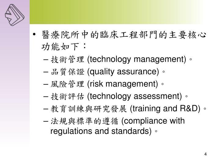 醫療院所中的臨床工程部門的主要核心功能如下: