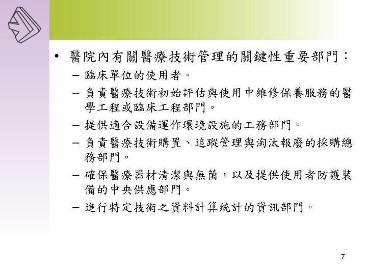 醫院內有關醫療技術管理的關鍵性重要部門: