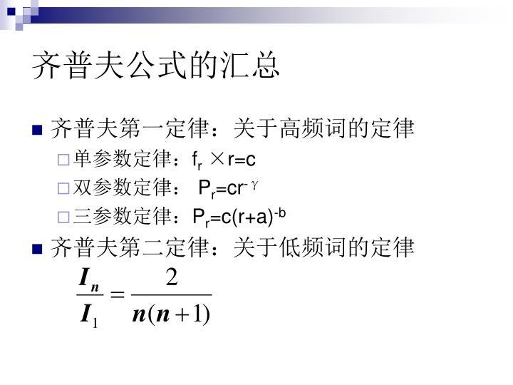 齐普夫公式的汇总