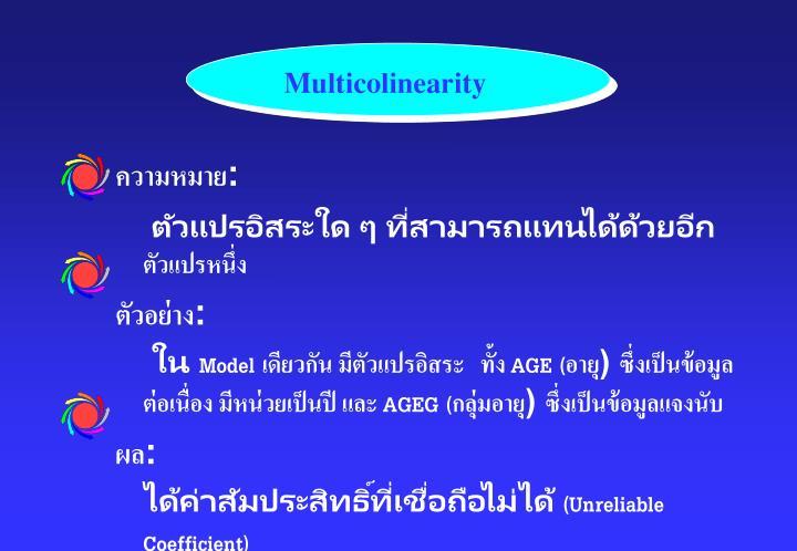 Multicolinearity
