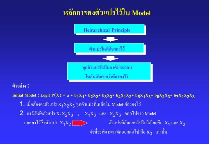 หลักการคงตัวแปรไว้ใน Model
