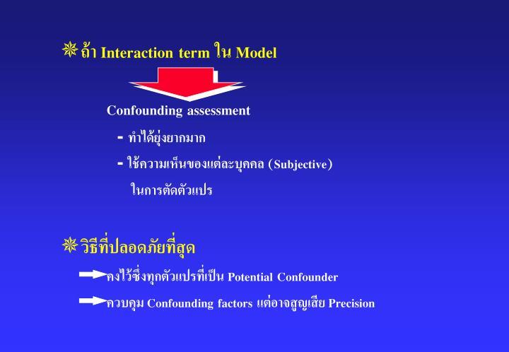 ถ้า Interaction term ใน Model