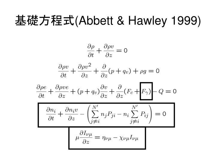 基礎方程式