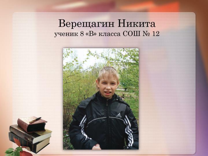 Верещагин Никита