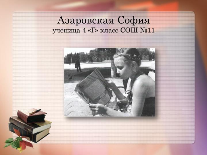 Азаровская София
