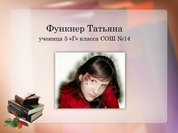 Функнер Татьяна