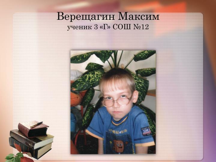 Верещагин Максим