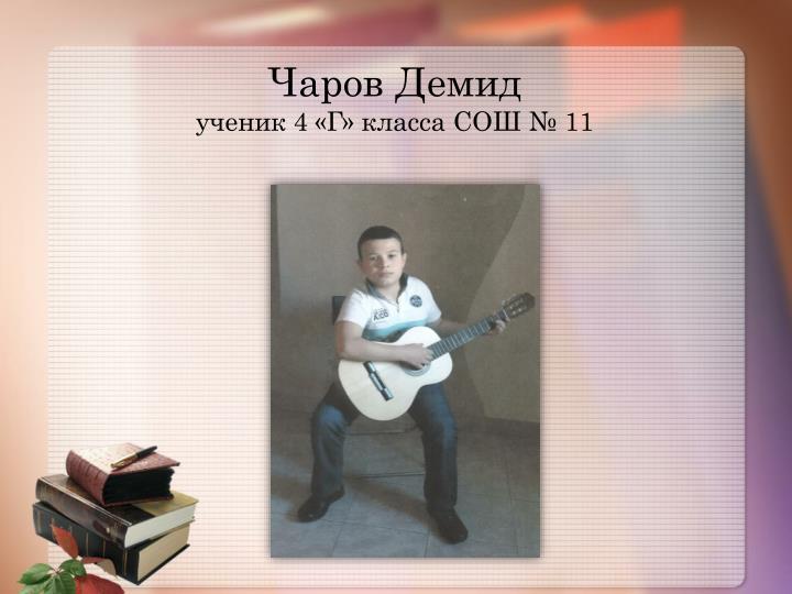 Чаров Демид