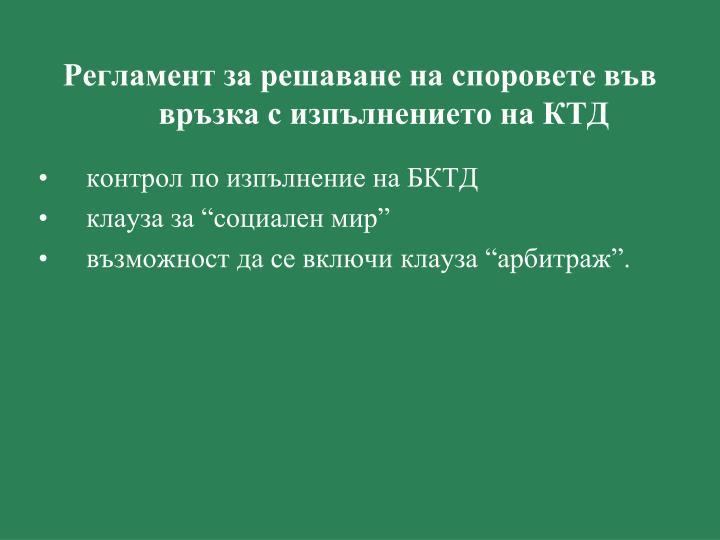 Регламент за решаване на споровете във връзка с изпълнението на КТД