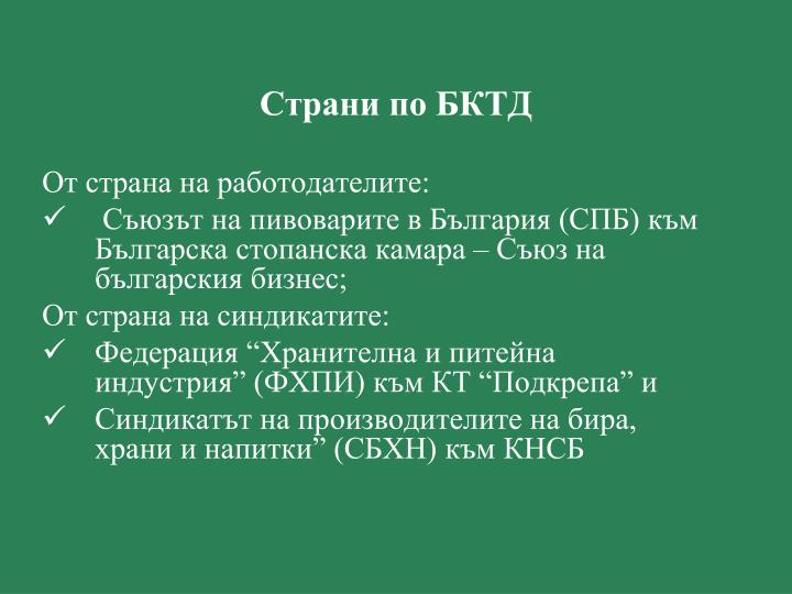 Страни по БКТД