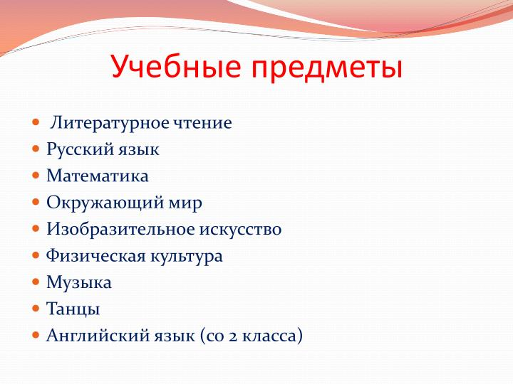 Учебные предметы