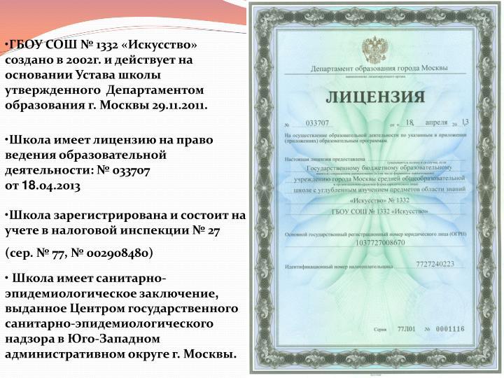 ГБОУ СОШ № 1332 «Искусство» создано в 2002г. и действует на основании Устава школы утвержденного  Департаментом образования г. Москвы 29.11.2011.