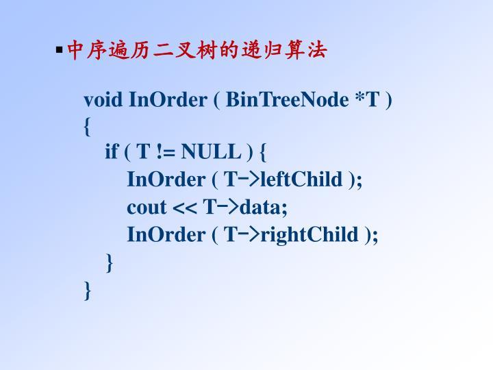 中序遍历二叉树的递归算法