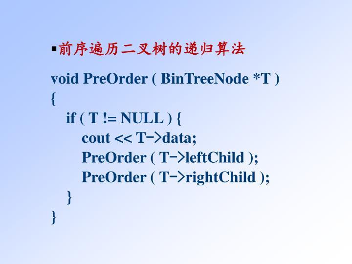 前序遍历二叉树的递归算法