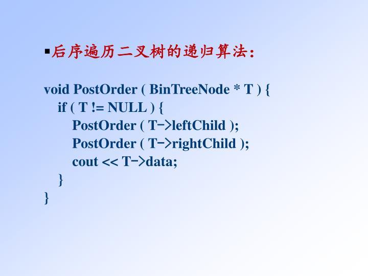 后序遍历二叉树的递归算法: