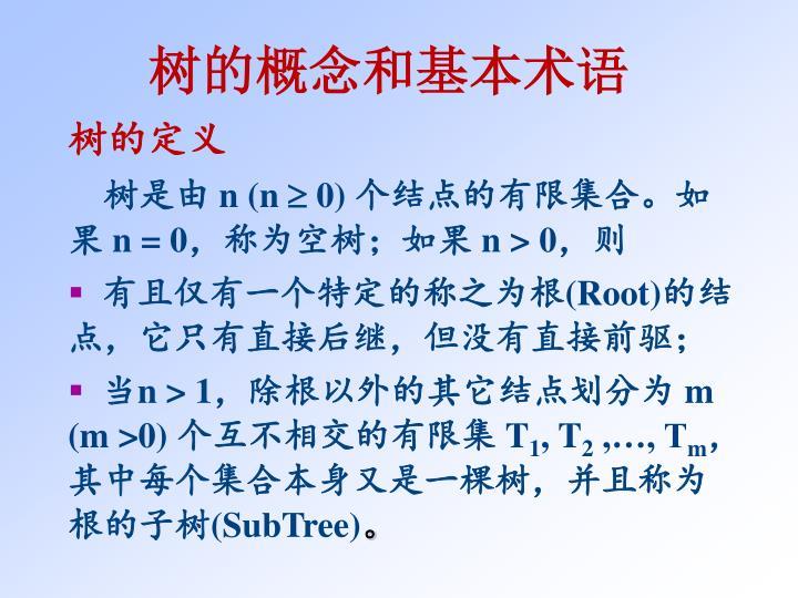 树的概念和基本术语