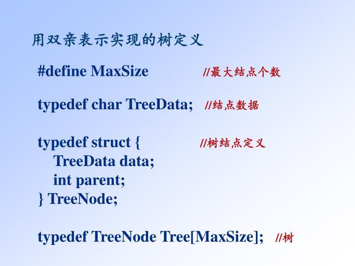 用双亲表示实现的树定义