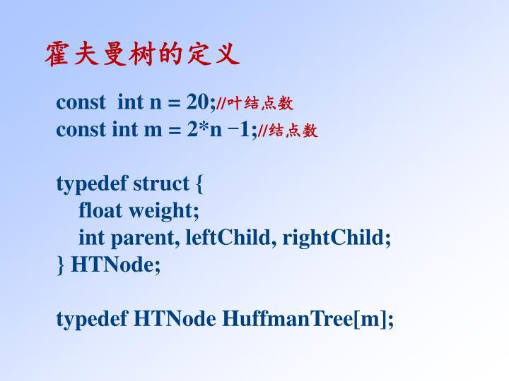 霍夫曼树的定义