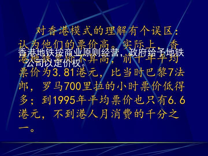 对香港模式的理解有个误区:认为他们的票价高。实际上,香港地铁票价不算高,前十年平均票价为