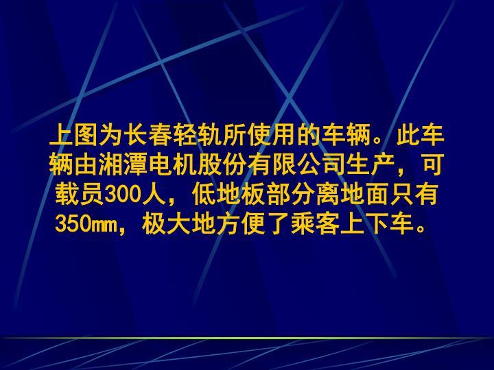 上图为长春轻轨所使用的车辆。此车辆由湘潭电机股份有限公司生产,可载员