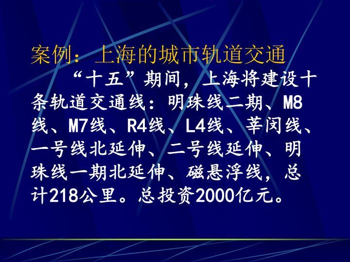 案例:上海的城市轨道交通