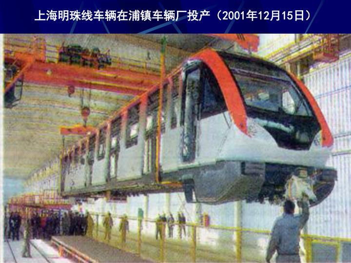 上海明珠线车辆在浦镇车辆厂投产(