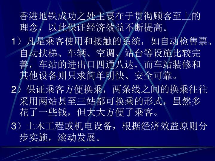 香港地铁成功之处主要在于贯彻顾客至上的理念,以此保证经济效益不断提高。
