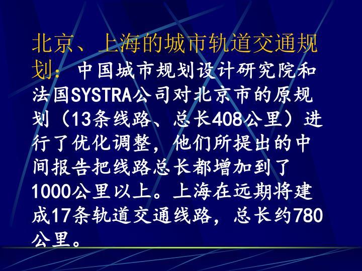 北京、上海的城市轨道交通规划: