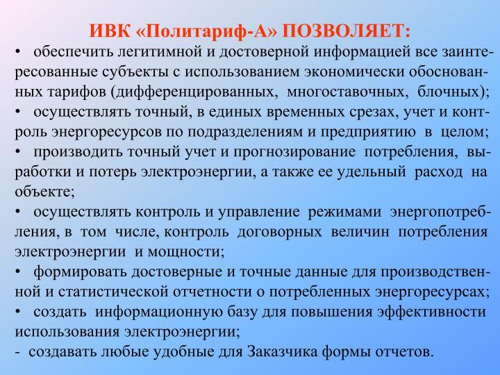 ИВК «Политариф-А»