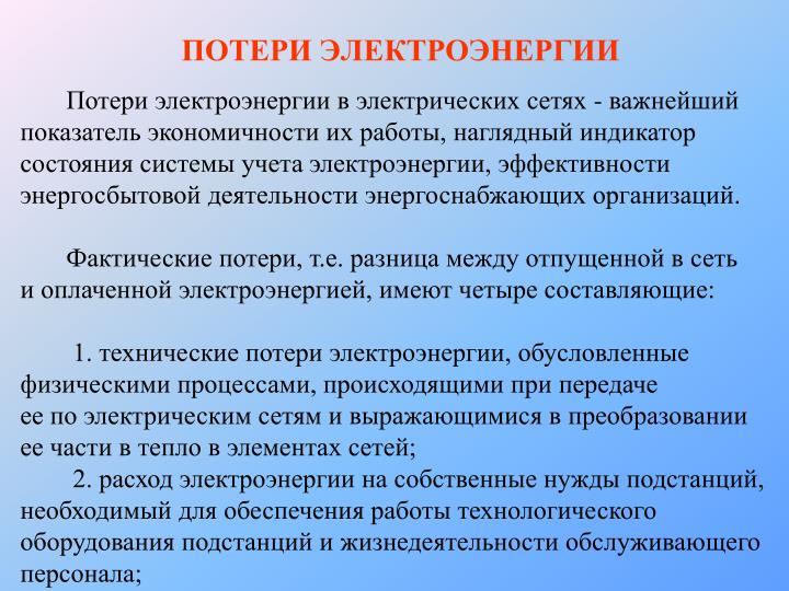 ПОТЕРИ ЭЛЕКТРОЭНЕРГИИ