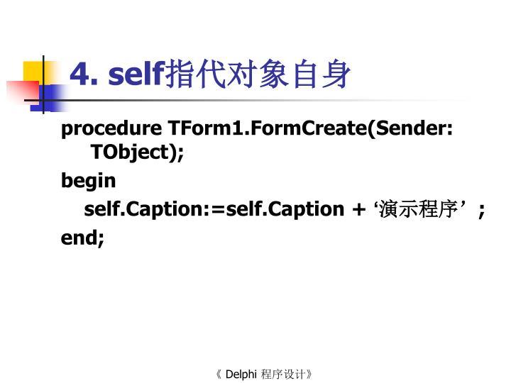4. self