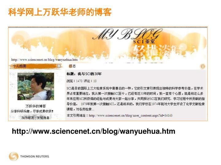 科学网上万跃华老师的博客