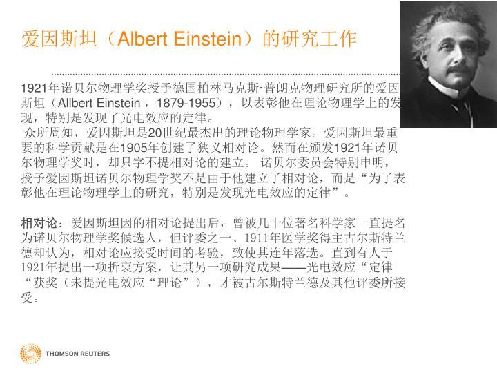 爱因斯坦(