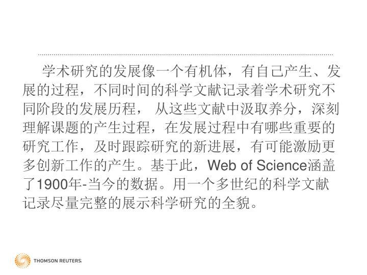 学术研究的发展像一个有机体,有自己产生、发展的过程,不同时间的科学文献记录着学术研究不同阶段的发展历程,
