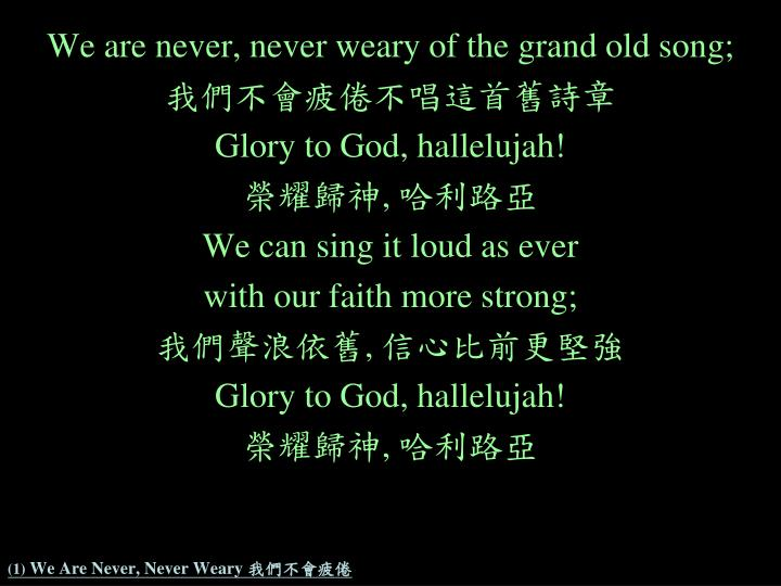 1 we are never never weary