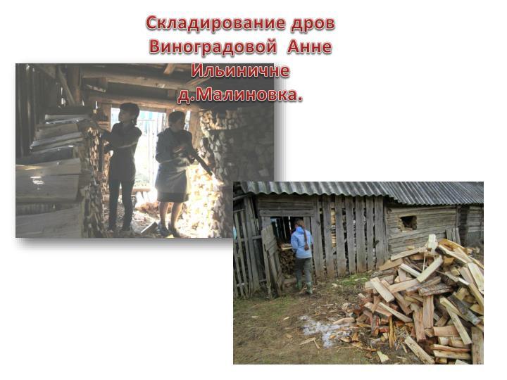 Складирование дров
