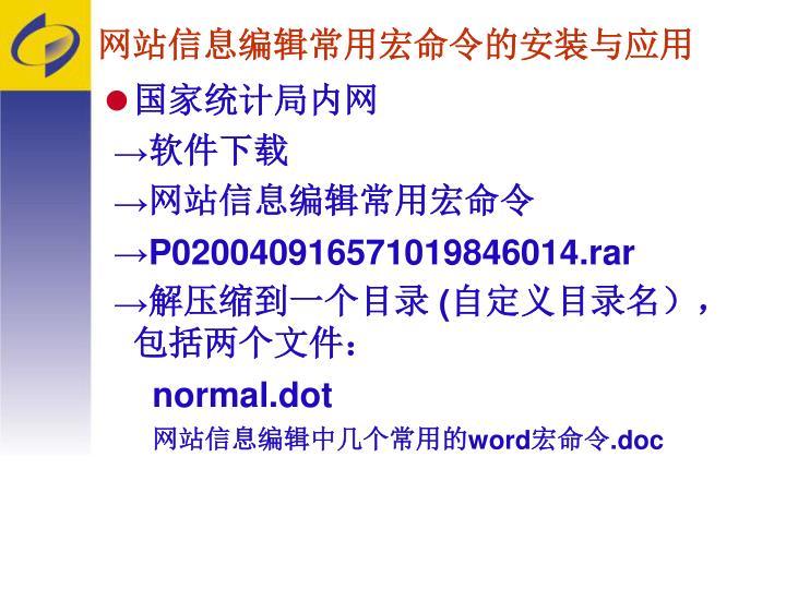 网站信息编辑常用宏命令的安装与应用